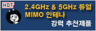 2.4GHz/5GHz듀얼밴드 MIMO안테나
